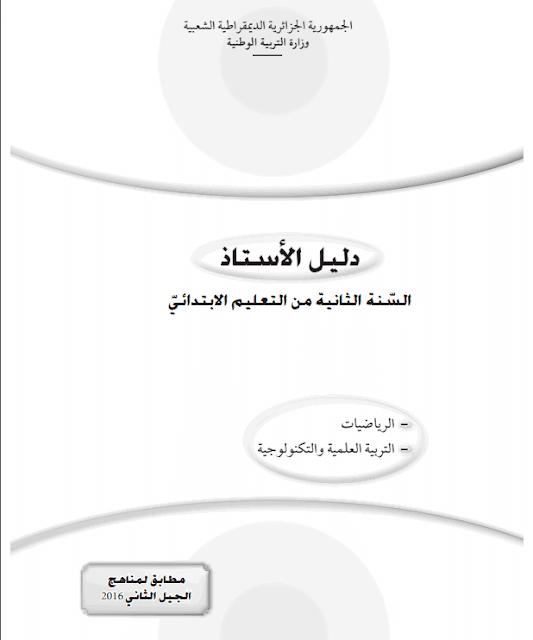 دليل الأستاذ لسنة الثانية إبتدائي الجيل الثاني PDF