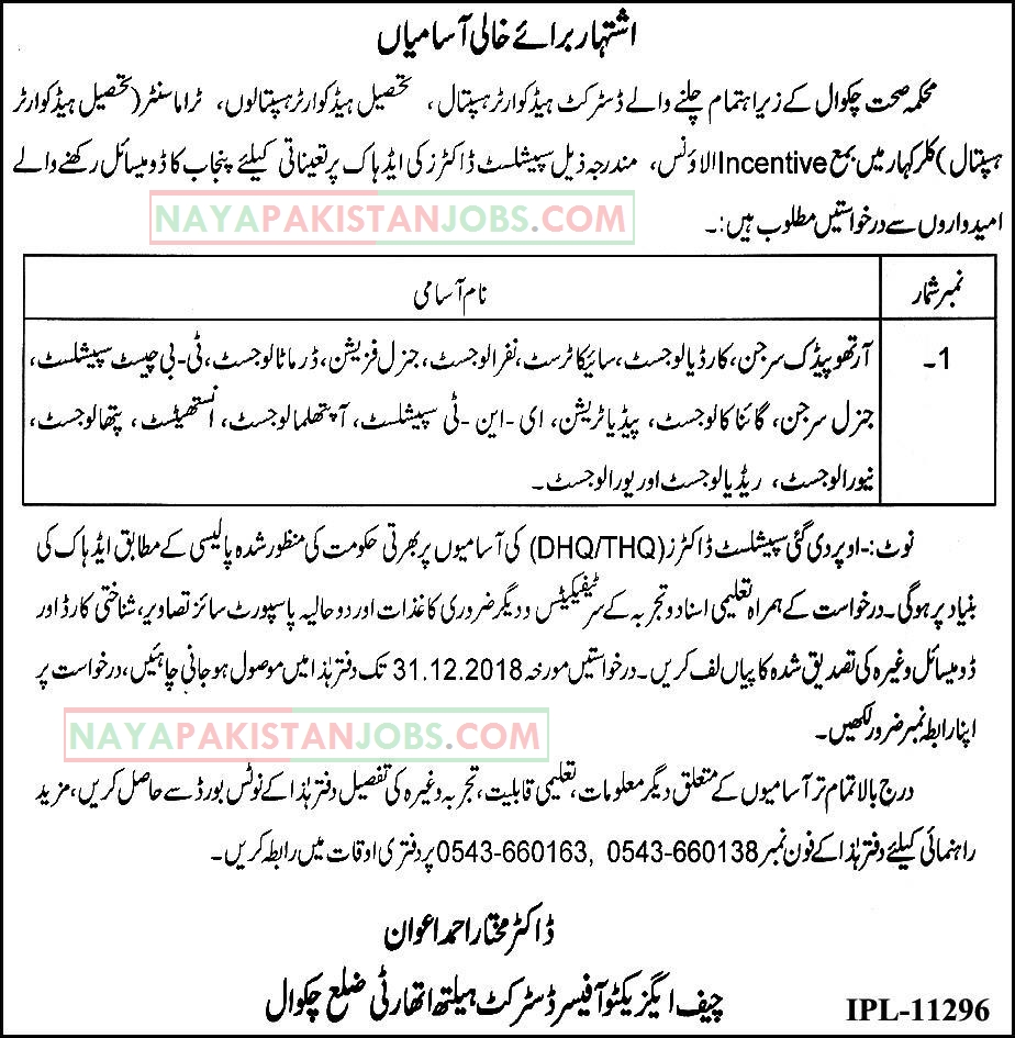 Latest Vacancies Announced in Government of Punjab Health Department Chakwal 7 December 2018 - Naya Pakistan