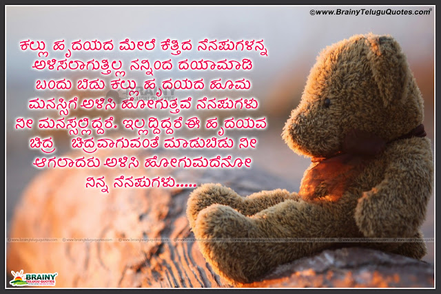 kannada love quotes kannada love images kannada love quotes kannada love images
