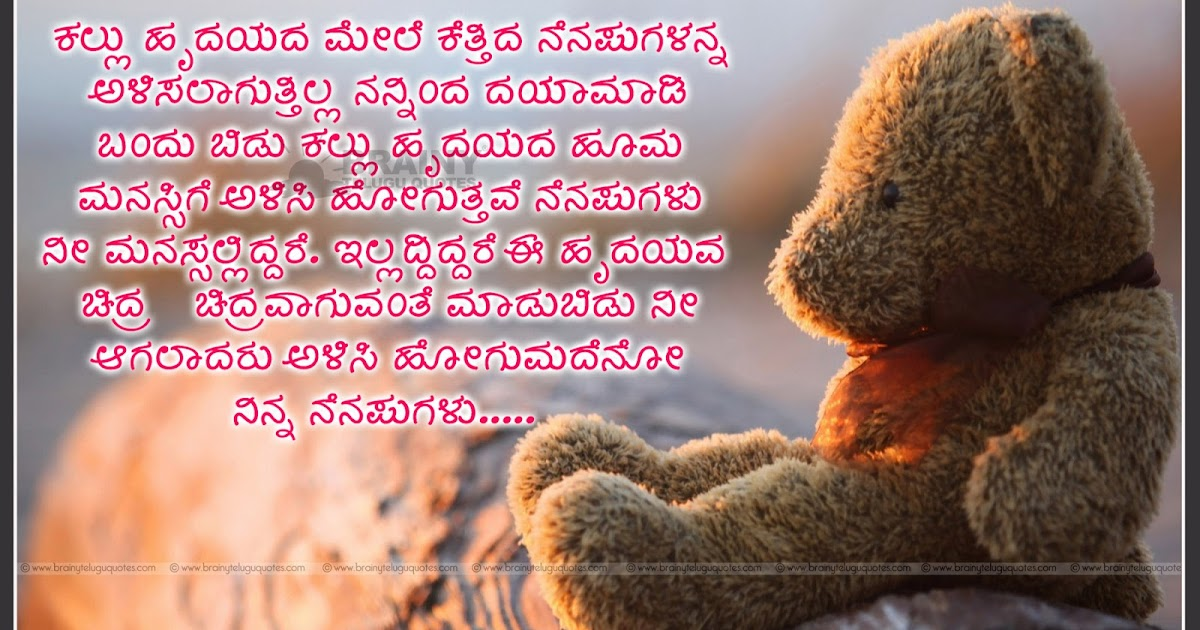 Charming Sad Images With Quotes In Kannada Photos - Valentine Gift ...
