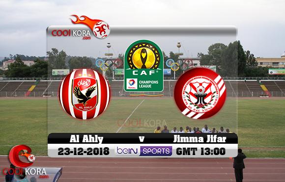 مشاهدة مباراة جيما أبا جيفار والأهلي اليوم 23-12-2018 دوري أبطال أفريقيا