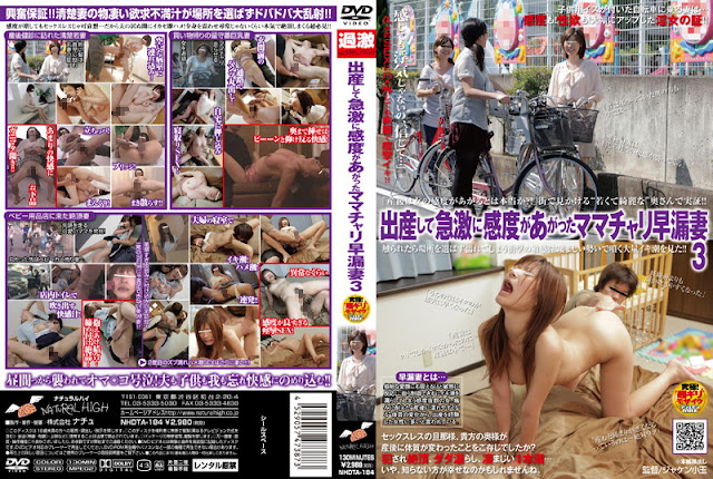 NHDTA-184 Premature Ejaculation Granny's Bike 3 Sensitivity Wife Went Up Rapidly By The Birth | JOHN JAV PORN CREAMPIE DOWNLOAD-ONLINE :…