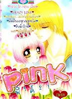 การ์ตูนสแกน Pink เล่ม 21