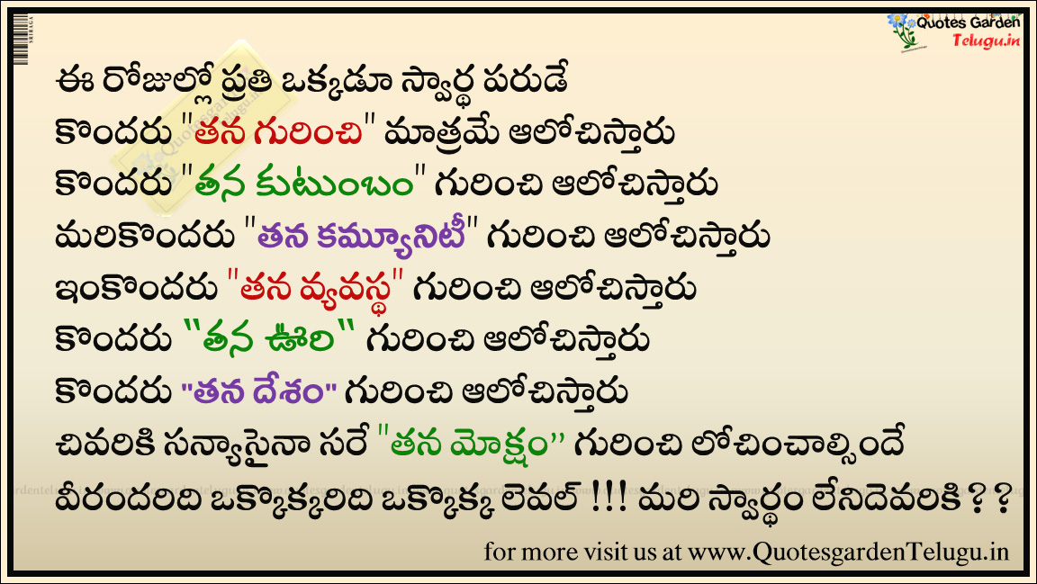 Telugu Quotes About Selfishness Inspiring Lines About Selfishness
