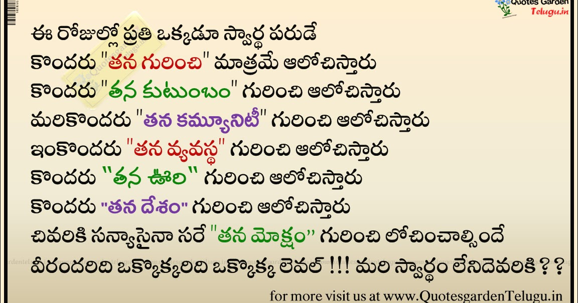 telugu quotes about selfishness inspiring lines about