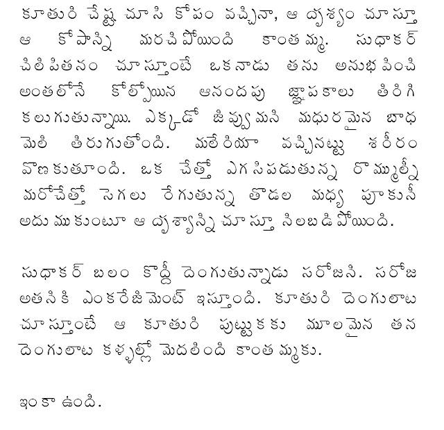 Teluguboothukathalu-meekosam.blogspot.com