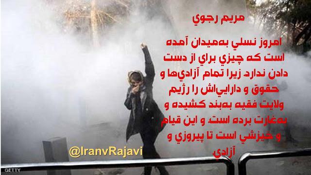 پیام مریم رجوی در چهارمین روز  قیام ایران- ۱۰دی ۱۳۹۶