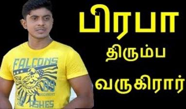 Prabha Coming Back – Priyamanaval