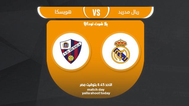 مشاهدة مباراة ريال مدريد وهويسكا بث مباشر