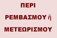 ΠΕΡΙ ΡΕΜΒΑΣΜΟΥ