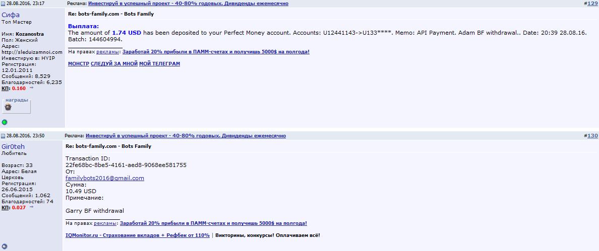 Проект Bots Family отзыв
