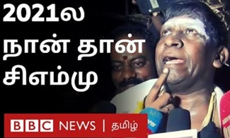Vadivelu reaction on Rajini pressmeet | Rajinikanth
