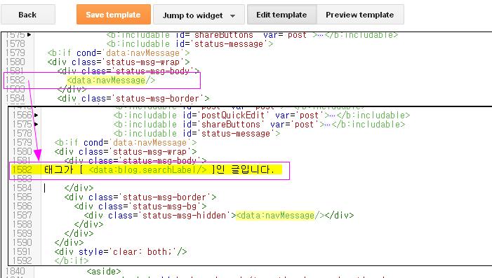 """구글블로그 사용법: 레이블(label) 검색결과 페이지의 """"레이블이 ~인 게시물을 표시합니다...""""문구 바꾸는 방법"""