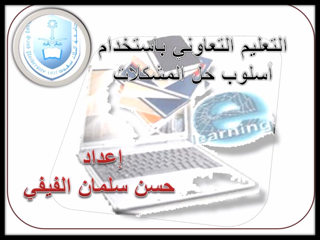 944816e47 انماط البرامج التعليمية باستخدام الحاسب الالي | تطبيقات الحاسب ...