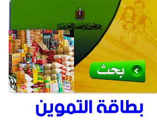 وزارة التموين , البطاقات التموينية , سحب بطاقات , معلومات , عاجل , السعودية , مصر ,