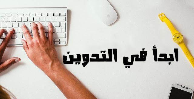 ابدا التدوين