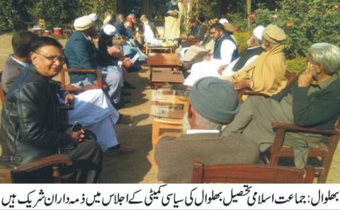 bhalwal: jamat e islami tehsil bhalwal meeting for 5 february youm e kashmir- بھلوال: معتبر سیاسی جماعت کا 5 فروری یوم یکجہتی کشمیر کے حوالے سے لائحہ عمل طے
