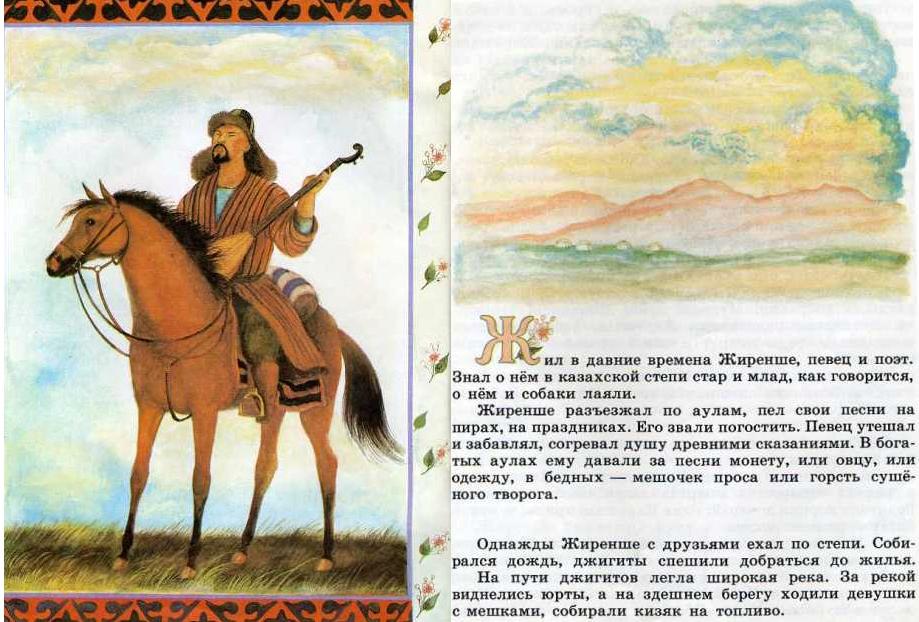 Zhirenshe wise and beautiful Karashash