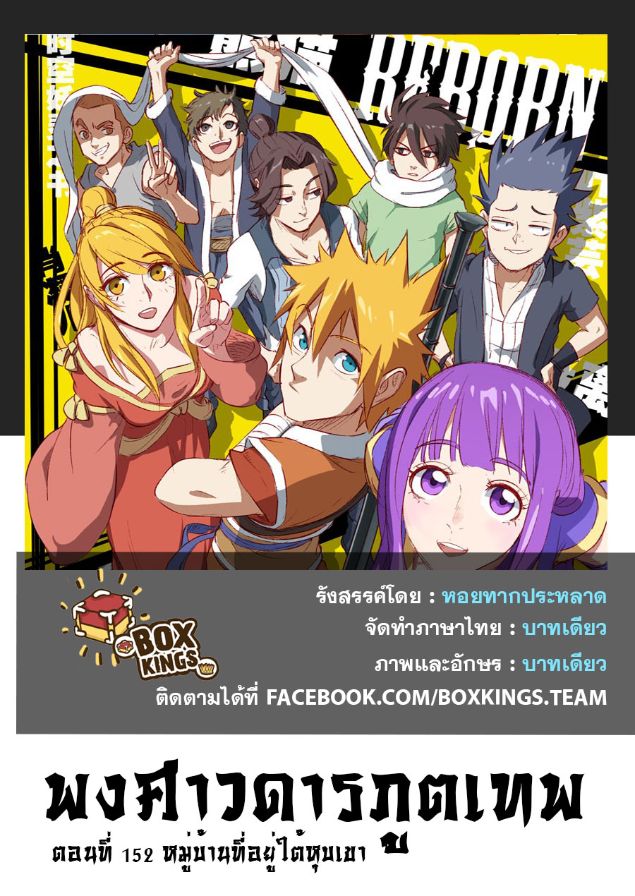Tales of Demons and Gods ตอนที่ 152 หน้า 1