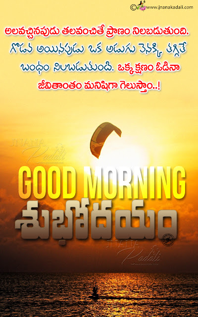 telugu good morning messages quotes, best good morning sayings in telugu, subhodayam messages online status in telugu