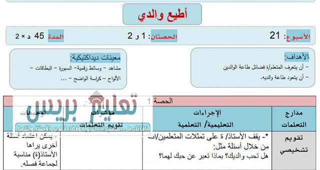 جميع جذاذات الواضح في التربية الإسلامية للمستوى الأول ابتدائي