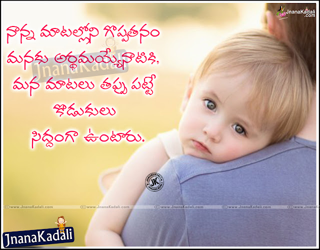 Telugu amma nanna kavitalu quotations, Mother and father quotes in telugu, Best Telugu family relationship quotes, Nice Telugu Mother quotes, Best Telugu father quotes, top telugu father quotes, Best love quotes in telugu, amma nanna kavitalu telugulo, amma kavitalu, nanna kavitalu, telugu,Telugu amma nanna kavitalu quotations