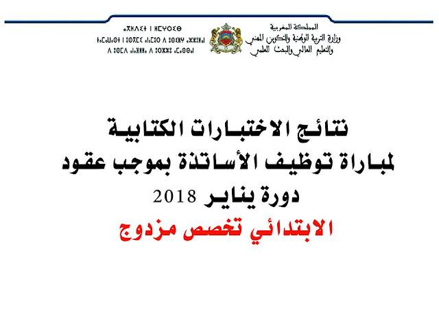نتائج الاختبارات الكتابية الابتدائي مباراة التوظيف بالتعاقد 2018 جهة الدار البيضاء سطات