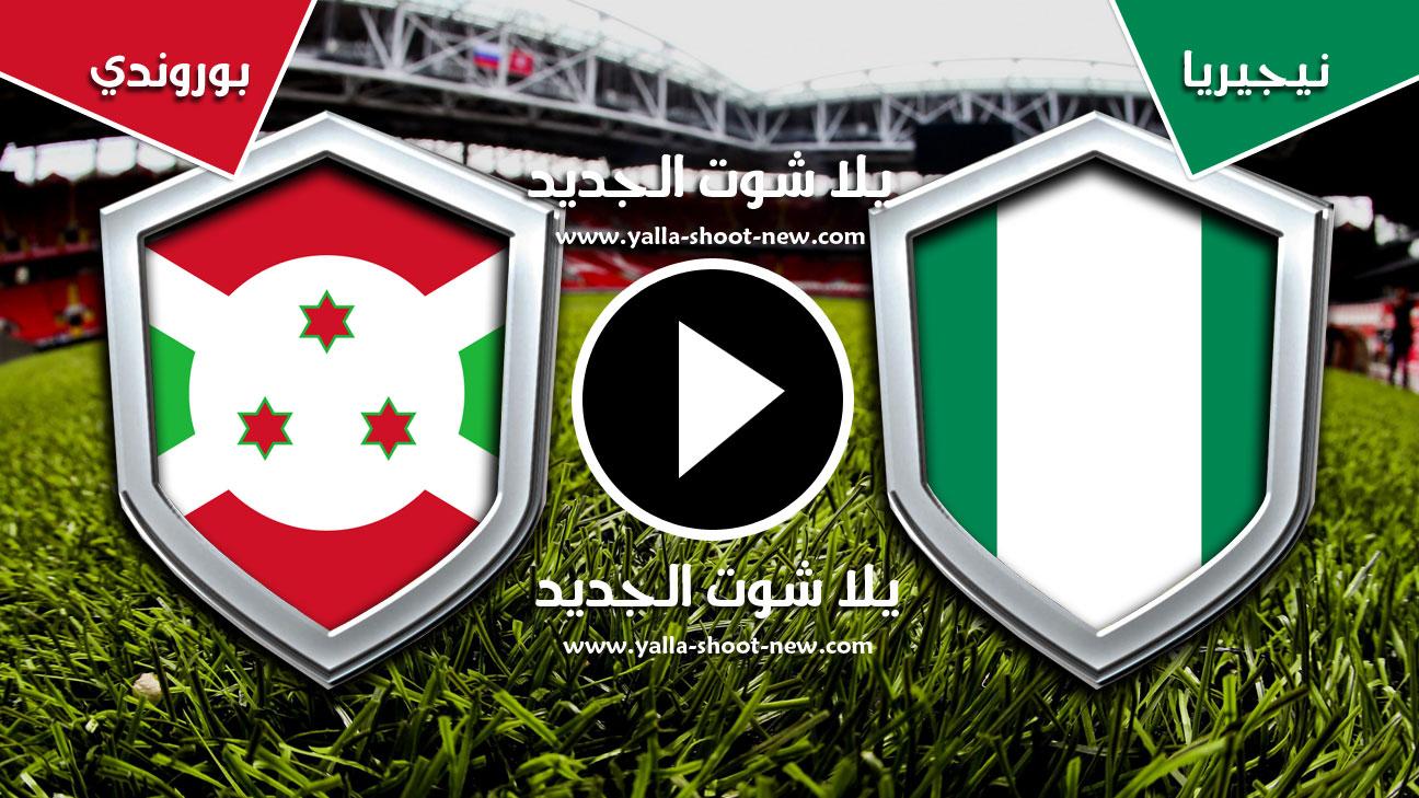 مباراة نيجيريا وبوروندي