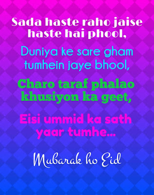 New Popular Eid Mubarak Shayari in Hindi !! Eid Mubarak Shayari Images 2017