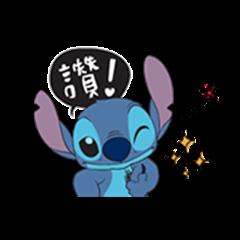 Stitch: Taiwan Limited Edition Set