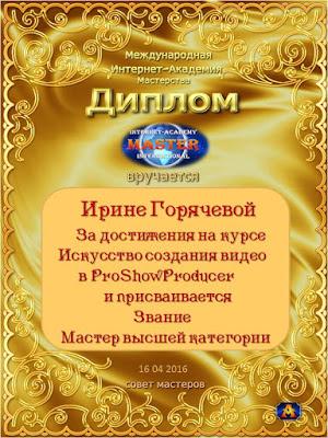 """Звание мастер высшей категории, блог Иринв Горячевой """"Ступени совершенствования"""""""