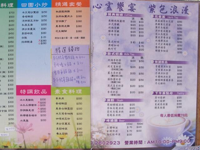 紫屋餐廳素食菜單