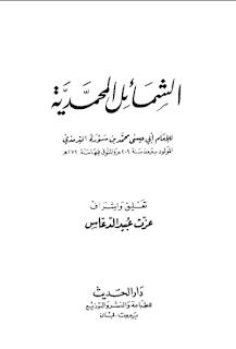 الكتاب الشمائل المحمدية للإمام الترمذي