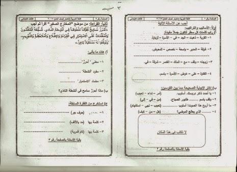 امتحان عربى  للصف الثالث الإبتدائى تم بالفعل فى يناير2015 منهاج مصر هرب%D