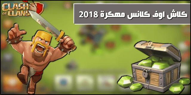 رابط تحميل كلاش اوف كلانس مهكرة 2018 آخر اصدار بدون روت تحديث سفينة و جواهر