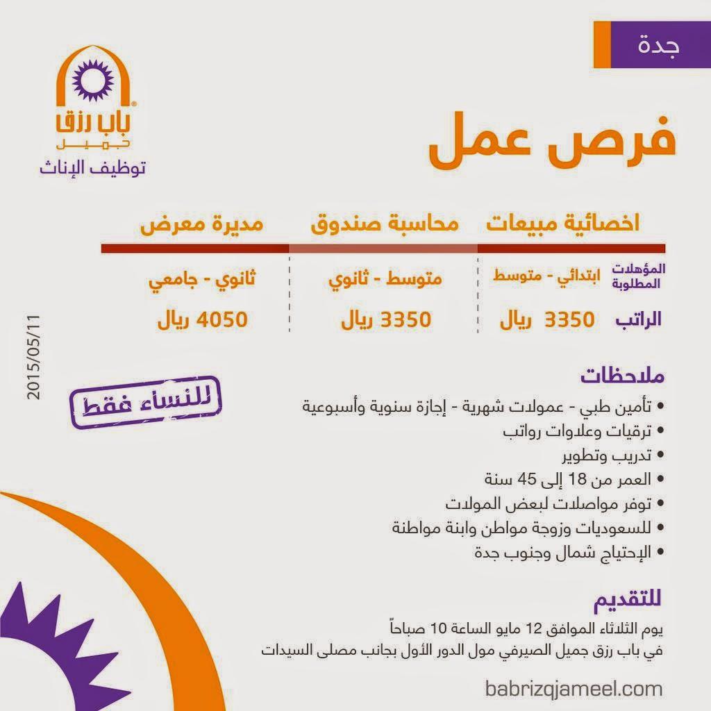 53c6e5860 وظائف نسائية في #جدة اخصائية مبيعات ومحاسبة صندوق مديرة معرض