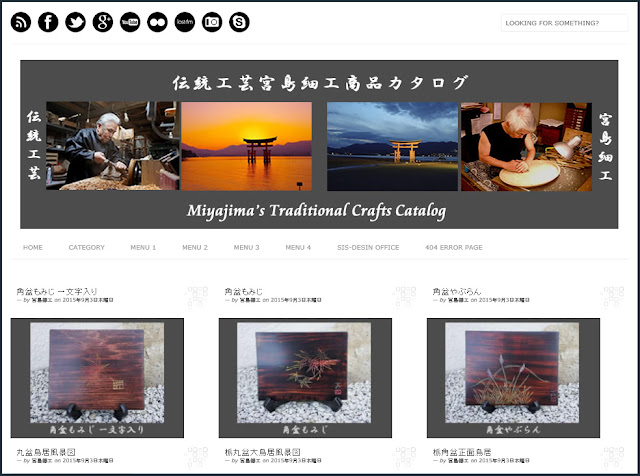 http://miyajimazaiku-catalog.blogspot.jp/