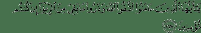 Surat Al-Baqarah Ayat 278