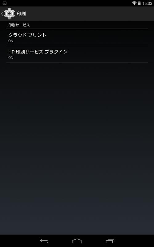 Nexus7(2013) Android 4.4(KitKat) -9