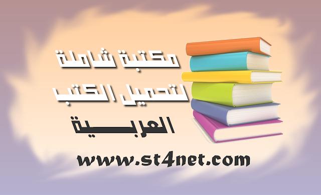 مجموعة من افضل المواقع العربية لتحميل الكتب في جميع الميادين (مجانا)