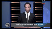 برنامج الطبعة الأولى حلقة 8-7-2017 مع أحمد المسلماني