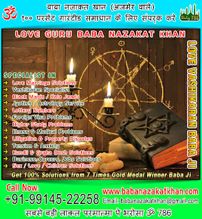 Husband Vashikaran Specialist in India Punjab Ludhiana +91-99145-22258 +91-78892-79482 http://www.babanazakatkhan.com