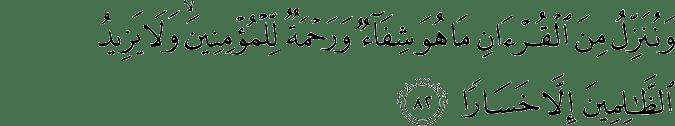 Surat Al Isra' Ayat 82