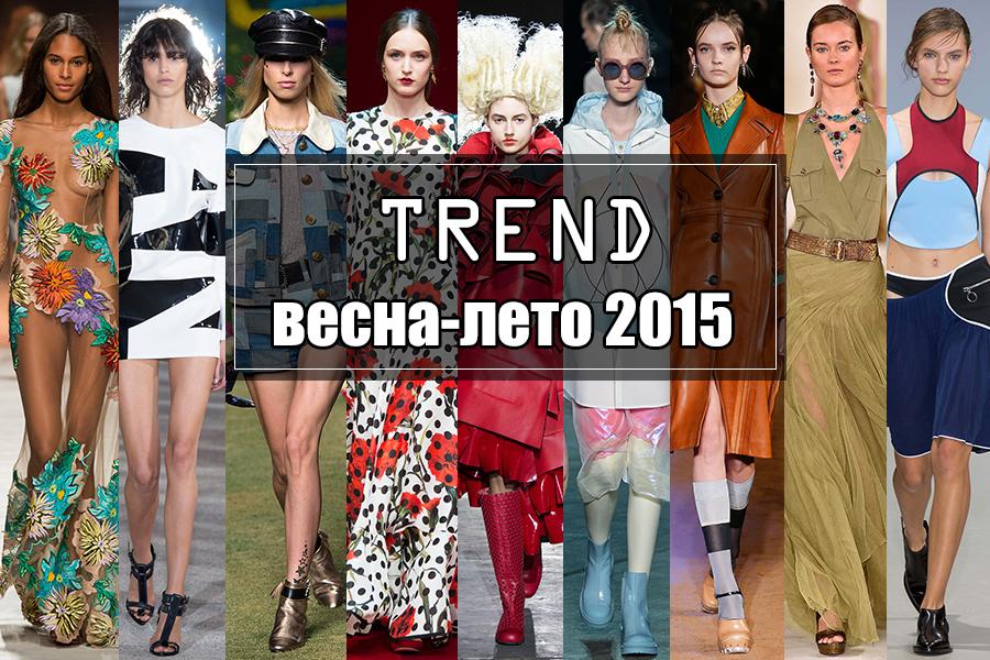 тренд лето 2015, кружево, кожа, спортивный стиль 2015, принт 2015, деним 2015, джинсовая мода, кожа, замшка, мода лето 2015