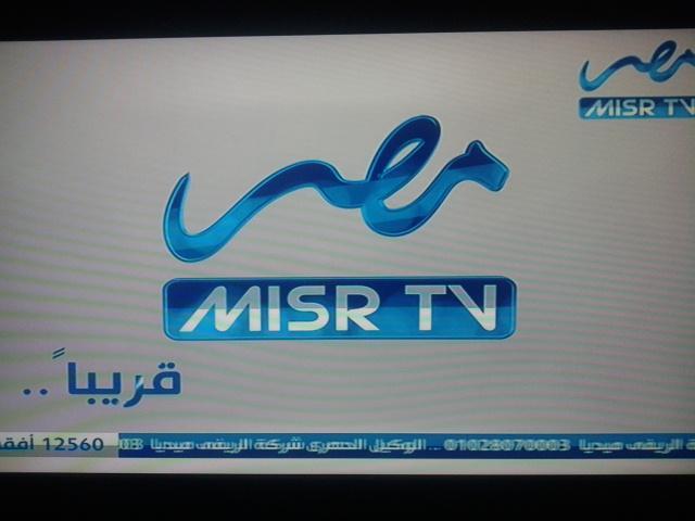 تردد قناة MISR TV مصر تى في على النايل سات 2019