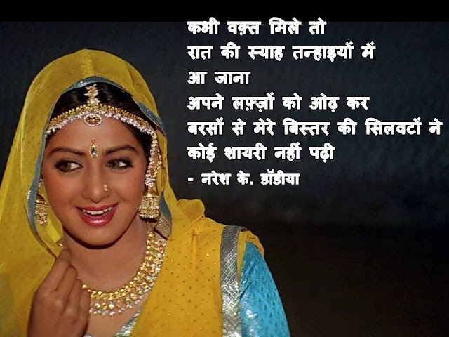 कभी वक़्त मिले तो Hindi Kavita By Naresh K. Dodia