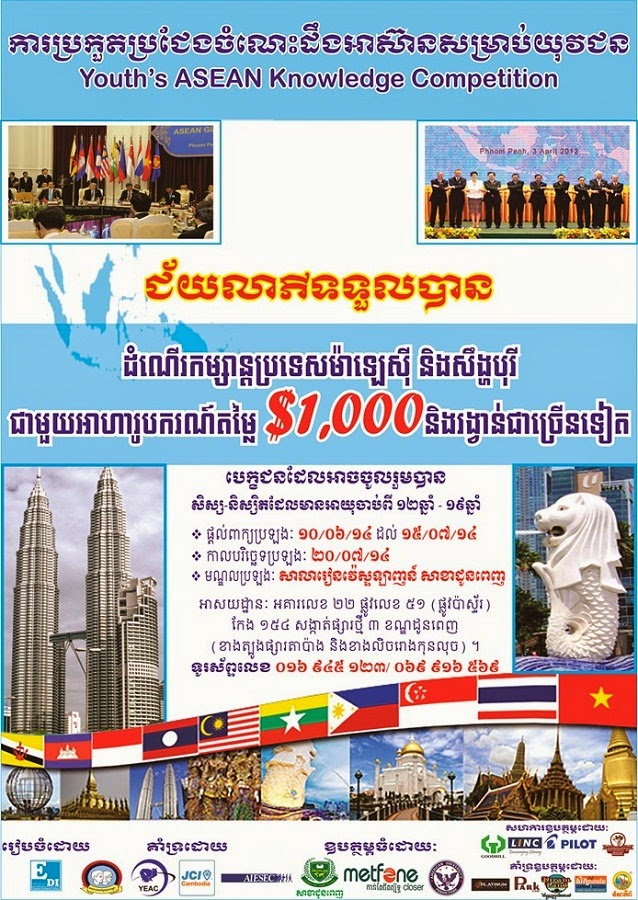 http://www.cambodiajobs.biz/2014/06/youths-asean-knowledge-competition.html