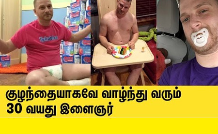 30 year old man wears diapers for 14 years | Latest World Funny Tamil News