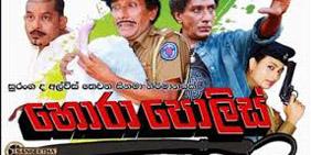 Hora Police Sinhala Movie / හොරා පොලිස් සිංහල චිත්රපටය