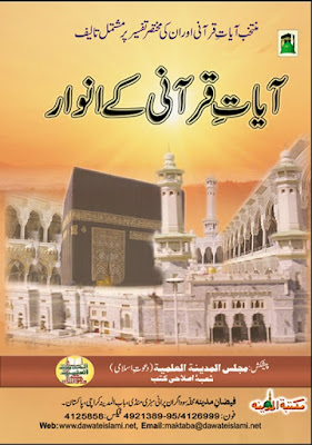 Download: Aayat-e-Qurani k Anwaar pdf in Urdu